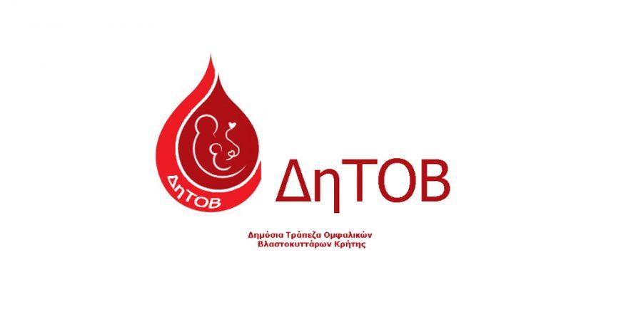 Εβδομάδα εκπαίδευσης και ευαισθητοποίησης για τη δωρεά του Ομφαλικού Αίματος