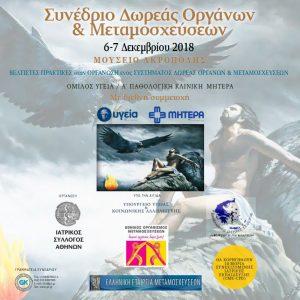 6 – 7 Δεκεμβρίου 2018: Συνέδριο Δωρεάς Οργάνων & Μεταμοσχεύσεων