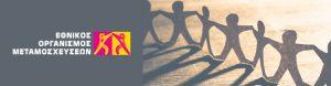 Έκδοση & Αποστολή της Νέας Κάρτα Δωρητή Οργάνων & Ιστών