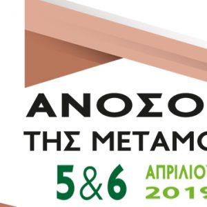 Ανοσολογία της Μεταμόσχευσης 5- 6 Απριλίου