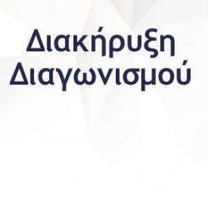 Διακήρυξη Διεξαγωγής Συνοπτικού Διαγωνισμού για την παροχή υπηρεσιών «Τεχνικού Συμβούλου»