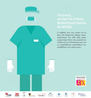 """""""ΕΥΧΑΡΙΣΤΩ"""" από όλους εμάς στον ΕΟΜ και τους Συλλόγους Ασθενών"""