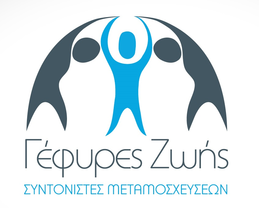 Πρόσκληση εκδήλωσης ενδιαφέροντος του Εθνικού Οργανισμού Μεταμοσχεύσεων (ΕΟΜ) για τη σύναψη συμβάσεων έργου με επτά (7) Συντονιστές Μεταμοσχεύσεων διάρκειας ενός (1) έτους, στο πλαίσιο της πιλοτικής εφαρμογής του θεσμού του Τοπικού Συντονιστή Μεταμοσχεύσεων (Τ.Σ.Μ.) στην Ελλάδα.